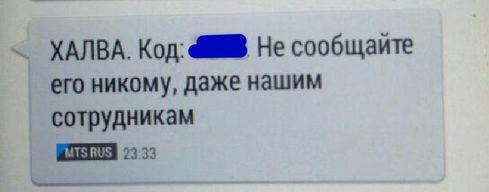 Код в смс
