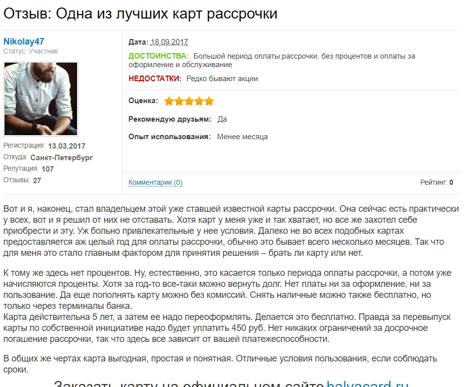 Онлайн кредит без посещения банка минск