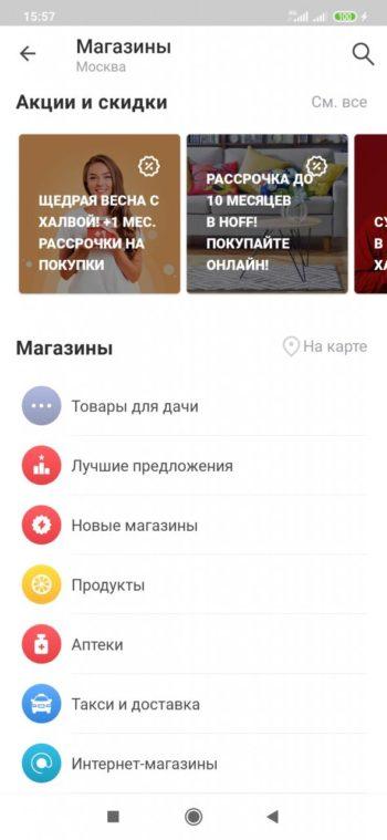 Screenshot_2020-05-27-15-57-25-096_ru.sovcomcard.halva.v1.jpg