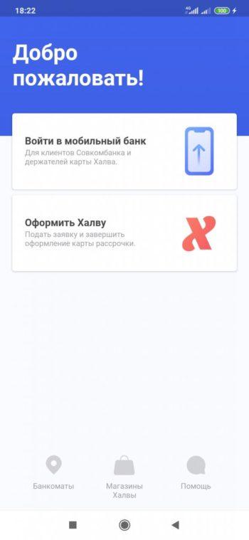 Screenshot_2020-05-27-18-22-56-616_ru.sovcomcard.halva.v1.jpg